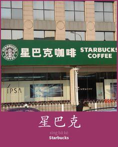 星巴克 - xīng bā kè - Starbucks