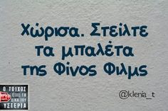 Greek Memes, Funny Greek Quotes, Funny Quotes, Funny Memes, Jokes, Hilarious, Tell Me Something Funny, Funny Images With Quotes, Quotes And Notes