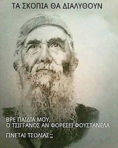 ΚΑΝΟΥΝΕ ΣΧΕΔΙΑ.......ΑΛΛΑ....Ο ΘΕΟΣ ΕΧΕΙ ΔΙΚΑ ΤΟΥ ... Christian Faith, True Words, Greece, Quotes, Macedonia, Health Tips, Irish, Art, Greece Country