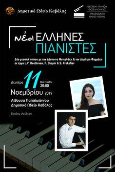 Δημοτικό Ωδείο Καβάλας   Νέα & Ανακοινώσεις Piano, Pianos