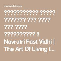 नवरात्रीतील उपवास करण्यात मदत होईल अशा काही पूर्वसूचना !! Navratri Fast Vidhi | The Art Of Living India