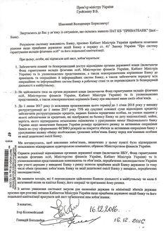 Минфин опубликовал письмо экс-владельцев ПриватБанка с просьбой о его национализации  Полный текст читайте здесь: https://www.rbc.ua/rus/news/minfin-opublikoval-pismo-eks-vladeltsev-privatbanka-1499050270.html