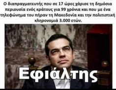 Occult Science, Greek Quotes, Les Miserables, Common Sense, I Laughed, Greece, Humor, My Love, Amazing