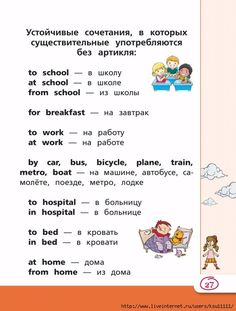 28 (530x700, 175Kb) German Words, Learn English Words, English Phrases, English Study, Russian Lessons, English Lessons, English Grammar Worksheets, English Vocabulary, Russian Language Learning