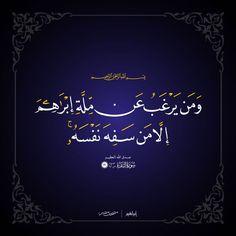 لوحات إبراهيم جبارين - Abdo Fonts