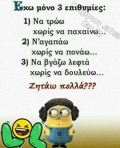 Funny Images, Funny Photos, Bts Pictures, Funny Greek Quotes, Bring Me To Life, History Jokes, Funny Pins, True Words, Funny Moments