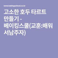 고소한 호두 타르트 만들기 - 베이킹스쿨(교훈:배워서남주자)