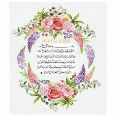 Ayatul Kursi, Prayer For The Day, Fancy Letters, Flower Graphic, Islamic Pictures, Islamic Art, Quran, Wallpaper Backgrounds, Paper Flowers