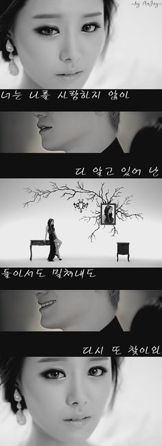 Song Ji Eun (False Hope MV)