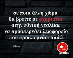 Funny Greek Quotes, Make Smile, Lol, True Words, Funny Jokes, Funny Stuff, Therapy, Memes, Face