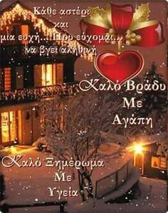 Good Night, Good Morning, Funny Greek, Xmas, Christmas, Mornings, Chanel, Fantasy Landscape, Scenery