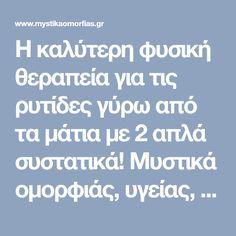 Η καλύτερη φυσική θεραπεία για τις ρυτίδες γύρω από τα μάτια με 2 απλά συστατικά! Μυστικά oμορφιάς, υγείας, ευεξίας, ισορροπίας, αρμονίας, Βότανα, μυστικά βότανα, www.mystikavotana.gr, Αιθέρια Έλαια, Λάδια ομορφιάς, σέρουμ σαλιγκαριού, λάδι στρουθοκαμήλου, ελιξίριο σαλιγκαριού, πως θα φτιάξεις τις μεγαλύτερες βλεφαρίδες, συνταγές : www.mystikaomorfias.gr, GoWebShop Platform Facial Care, Beauty Recipe, Skin Treatments, How To Know, Interior Design Living Room, Weight Loss Tips, Design Trends, Health Fitness, Good Things