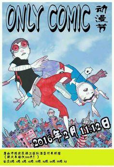 第一届唐山Only comic动漫节 2016 - 唐山, 中華, 11日和2016年2月12日 ~ Anime Nippon~Jin - Kagi Nippon He