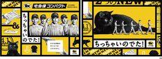 渋谷駅に巨大なモフモフ猫ポスター出現 ヤマト運輸の新商品告知キャンペーン | ブレーン 2015年6月号