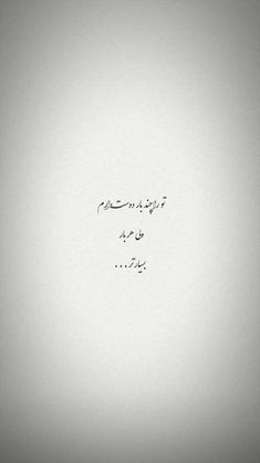 Cute Love Pictures, Text Pictures, Hot Love Quotes, Father Poems, Funny Education Quotes, Sense Of Life, Beautiful Quran Quotes, Persian Poetry, Instagram Photo Editing
