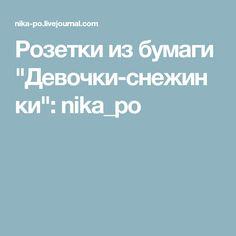 "Розетки из бумаги ""Девочки-снежинки"": nika_po"