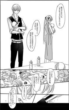 Okikagu, Gintama, Animation, Manga, Hipster Stuff, Mango, Manga Anime, Manga Comics, Animation Movies