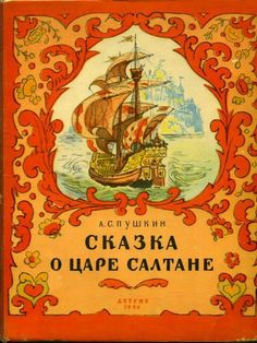 "книга""Сказка о Царе Салтане"", Александр Сергеевич Пушкин(1799-1837).Издательство ""Детгиз"", 1958 год. Vintage Books, Vintage World Maps, Russian Cartoons, Cartoon Books, Diy Projects To Try, Art Inspo, Fairy Tales, My Books, Folk"