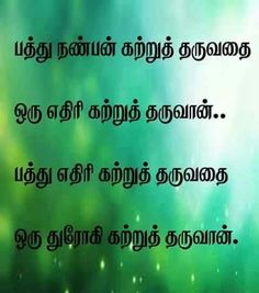 200 Best Tamil Images Images In 2019 Best Quotes Best Quotes Ever