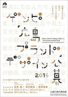60 Examples of Japanese Graphic Design Japan Graphic Design, Graphic Design Books, Japan Design, Book Design, Typography Layout, Typography Poster, Japanese Typography, Japanese Poster, Creative Posters