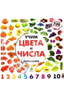 Учим цвета и числа обложка книги