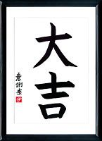 Kanji Great Luck.  Japanese calligraphy Great Luck