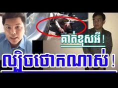VOKK radio Cambodia Hot News Today , Khmer News Today , Night 27 03 2017...