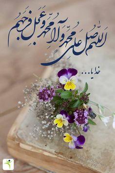 Quran Wallpaper, Islamic Quotes Wallpaper, Love Wallpaper, Islamic Images, Islamic Pictures, Iphone 7 Plus Colors, Ramadan Poster, Imam Hussain Wallpapers, Beautiful Quran Quotes