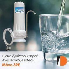 Το πιο πολύτιμο αγαθό χρειάζεται το #φίλτρο του! 💧 Ιδανικό για βρύσες κουζίνας τοίχου, μικρά νοικοκυριά και περιορισμένους χώρους το φίλτρο νερού #Proteas είναι στην διάθεση σας!   💻 www.dec-orama.gr 📍Μάνου Κατράκη 18, #Πολίχνη ☎️2310642571  #decorama #shopdecorama #eshop #shoponline #allyouneed Pint Glass, Filters, Beer, Glasses, Tableware, Ale, Dinnerware, Beer Glassware, Eyeglasses