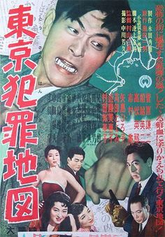 Black Pin Up, Crime Film, Japanese Film, Pulp Fiction, Cinema, Movie Posters, Film Poster, World, Movies