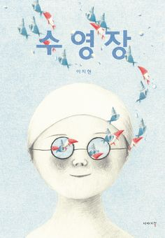 Front cover for 'Pool' by JiHyeon Lee –published by Iyagikot Publishing