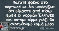 Αποτέλεσμα εικόνας για Υστερία Greek Quotes, All You Need Is, Funny Images, The Funny, Funny Quotes, Jokes, Lol, Humor, Outfit