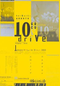 羽良多平吉展 2001+2 「点国ドライヴ」|展覧会・イベント | クリエイションギャラリーG8