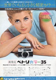 「ペトリカラー35(Petri Color 35)」の広告です