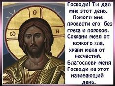 Одноклассники Christianity, Religion, Faith, Baseball Cards, Fictional Characters, Serenity, Astrology, Poetry, Good Morning
