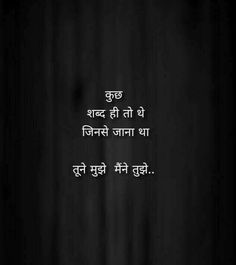 To inspire yourself here you can read the best motivational quotes and motivational stories in Hindi. Everybody needs inspiration in every stage of life. Hindi Quotes Images, Shyari Quotes, My Diary Quotes, Life Quotes Pictures, Real Life Quotes, Reality Quotes, True Quotes, Words Quotes, Hindi Qoutes