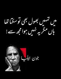 Urdu Poetry 2 Lines, Poetry Quotes In Urdu, Urdu Poetry Romantic, Love Poetry Urdu, Urdu Quotes, True Feelings Quotes, Poetry Feelings, Urdu Love Words, Love Poems