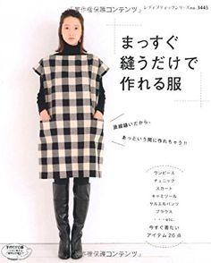 まっすぐ縫うだけで作れる服 (レディブティックシリーズno.3445)