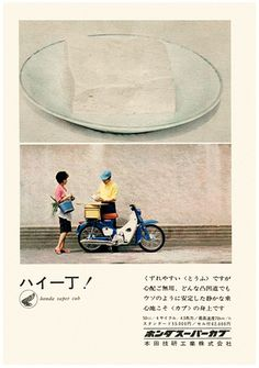 Japanese ad for Honda C102 | Flickr - Photo Sharing!