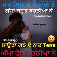 Love quotes images for him in punjabi