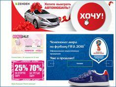 #Акция #ZENDEN Купи обувь и выиграй #автомобиль   Акция ZENDEN Купи обувь и выиграй автомобиль: #призы - #автомобиль, телевизор, смартфон, планшет, ноутбук, часы, кофемашина, сертификаты