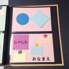 「幼稚園 アルバム 先生」の画像検索結果