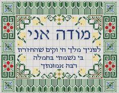 Esto es una reliquia, un patrón de bordado sencillo de la oración del Modeh Ani. He rodeado la oración en patrones que son utilizados por los ancianos del Oriente Medio: cada lado tiene rectángulos de palmera y Granada patrones y la parte superior y parte inferior fronteras son campos de