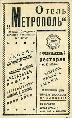 periskop: Черно-белая бытовая реклама 1938 г.