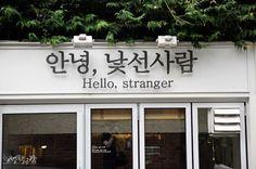 wikitree | 거리에서 포착한 잘생긴 '한글간판' Wayfinding Signage, Signage Design, Branding Design, Outdoor Signage, Exterior Signage, Cafe Interior, Shop Interiors, Store Design, Architecture