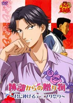 The Prince of Tennis - Atobe's Gift-Movie