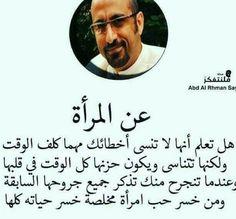 lolan Short Quotes Love, Arabic Love Quotes, Arabic Words, Islamic Inspirational Quotes, Islamic Quotes, Islamic Art, Sweet Words, Love Words, True Quotes