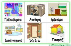 Preschool Education, Activities For Kids, Greek, Houses, Children, Modern, Language, Home, Greek Language