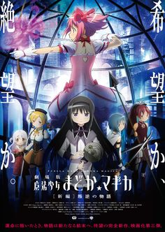 Puella Magi Madoka Magica The Movie: Rebellion [Blu-Ray]. Puella Magi Madoka Magica The Movie. Madoka Magica, Anime Dvd, Anime Manga, Tomoe, Magical Girl, Eri Kitamura, Sayaka Miki, Streaming Hd, Film D'animation