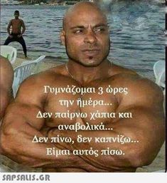 Greek Memes, Funny Greek Quotes, Funny Labs, Ancient Memes, Dark Jokes, Funny Statuses, Funny Times, Funny Captions, Funny Bunnies